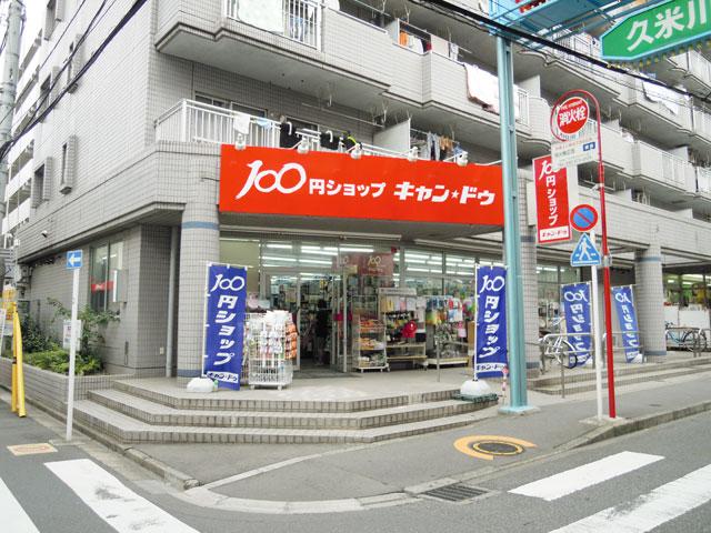 久米川駅のエリア情報6