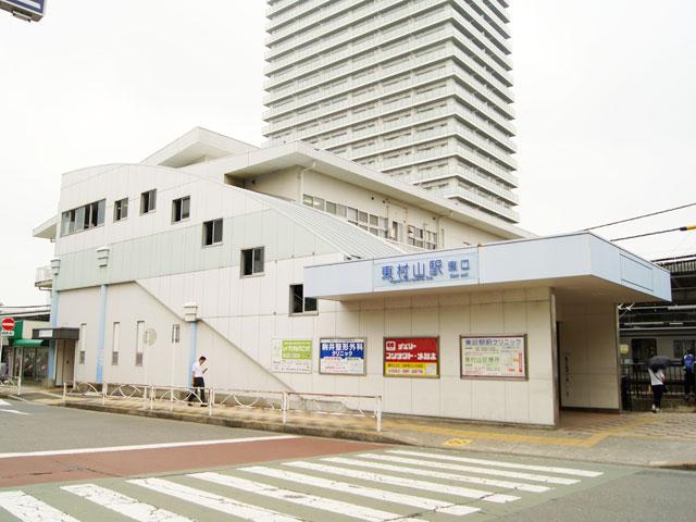 東村山駅のエリア情報1