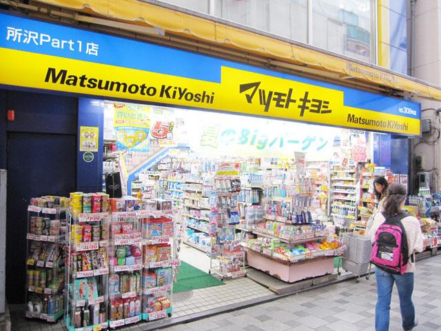 所沢駅のエリア情報8