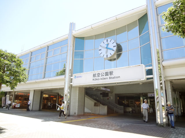 航空公園駅のエリア情報1