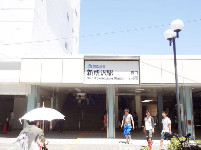 新所沢駅のエリア情報1