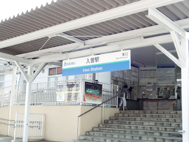 入曽駅のエリア情報1