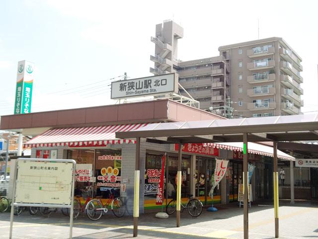 新狭山駅のエリア情報1