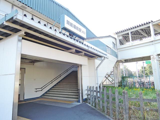 競艇場前駅のエリア情報3