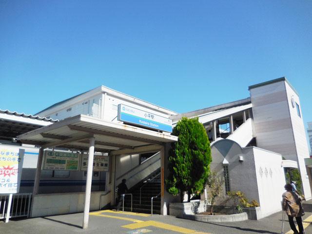 小平駅のエリア情報1