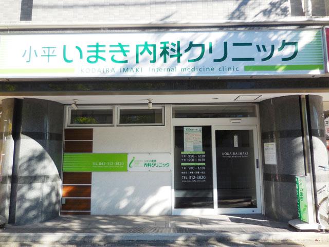 小平駅のエリア情報3