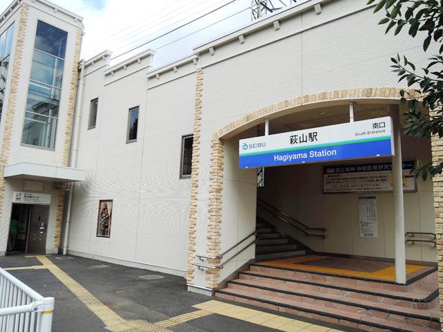 萩山駅のエリア情報1