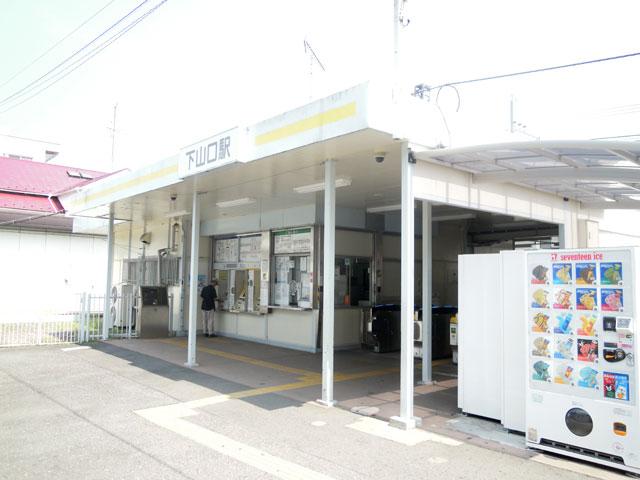 下山口駅のエリア情報1
