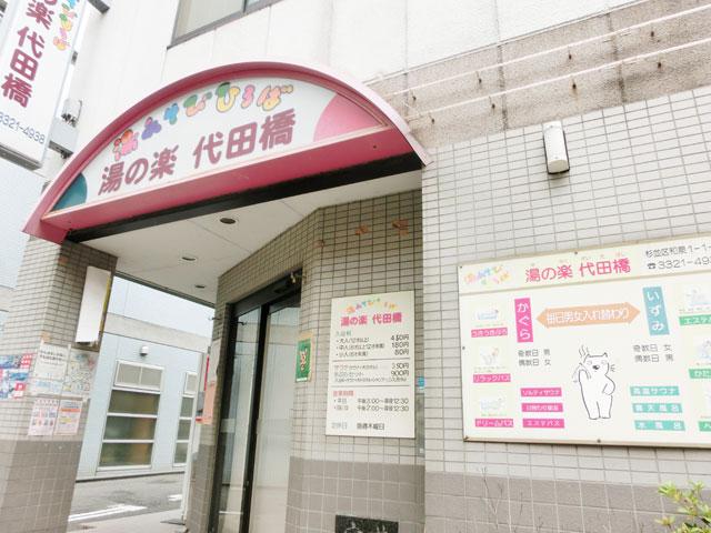 代田橋駅のエリア情報10