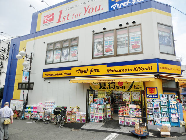 下高井戸駅のエリア情報8