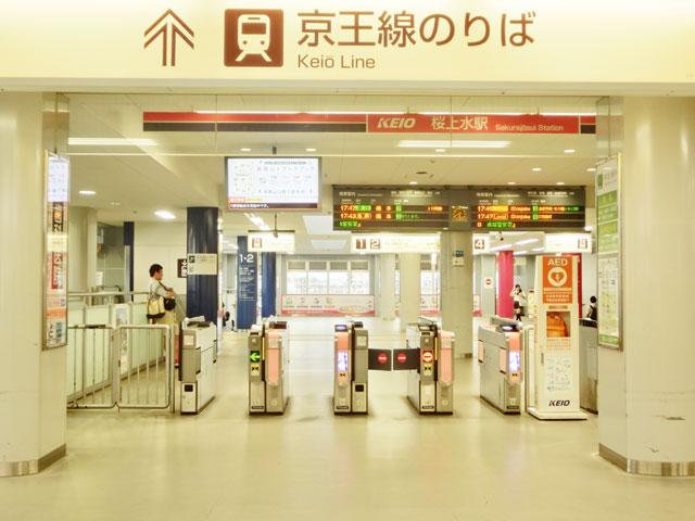 桜上水駅のエリア情報2