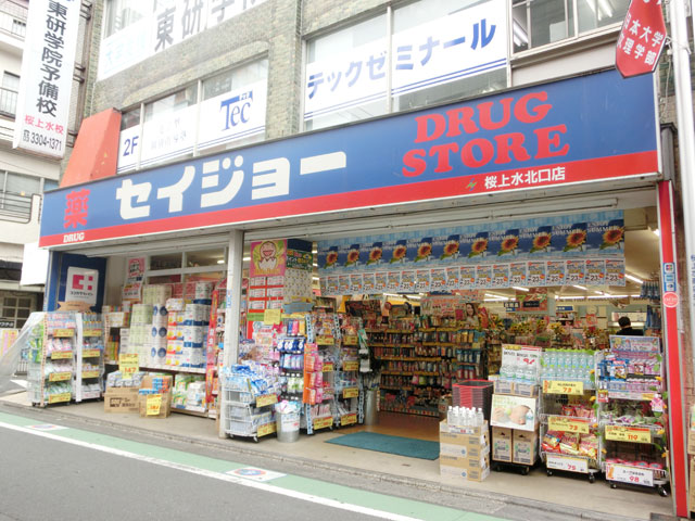 桜上水駅のエリア情報9