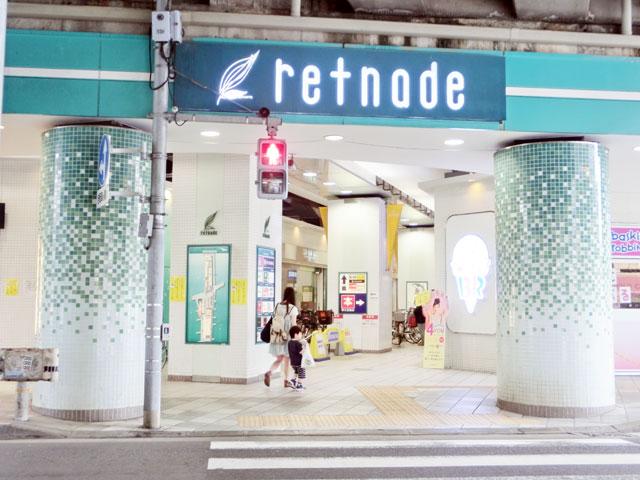 八幡山駅のエリア情報3