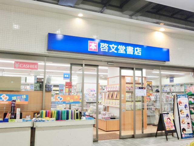 八幡山駅のエリア情報7