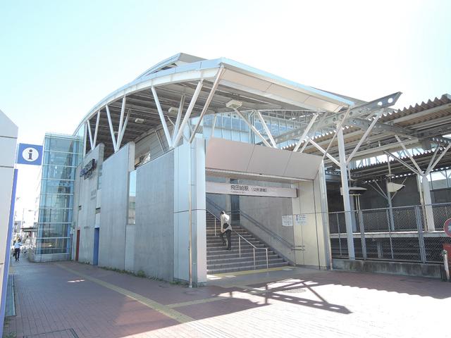 飛田給駅のエリア情報1