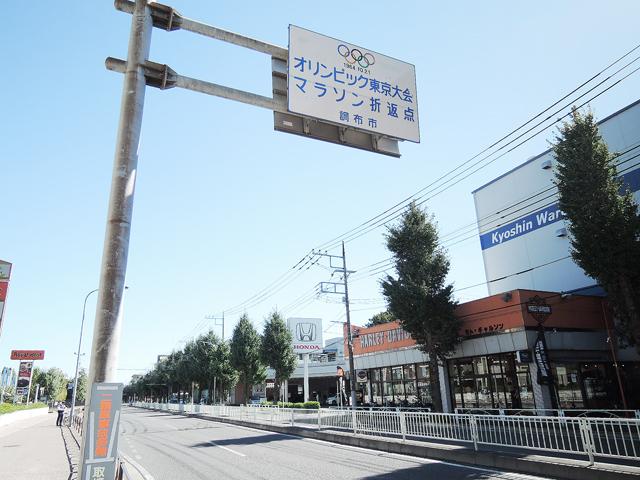 飛田給駅のエリア情報8