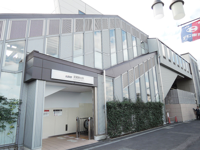 武蔵野台駅のエリア情報2