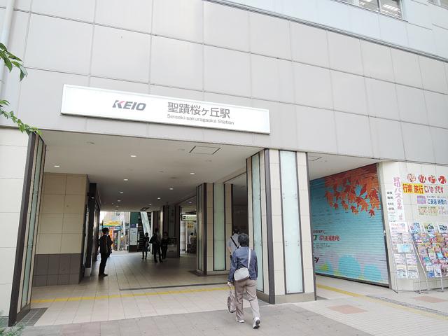 聖蹟桜ヶ丘駅のエリア情報1