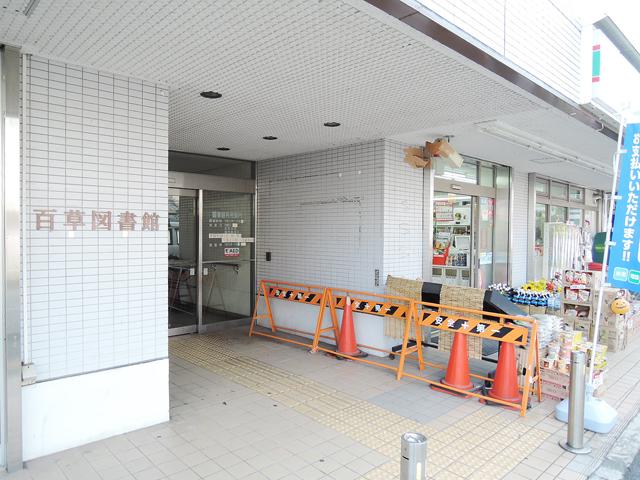 百草園駅のエリア情報5