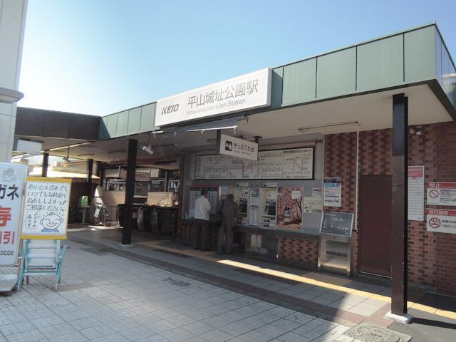 平山城址公園駅のエリア情報1