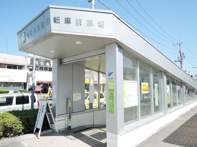 めじろ台駅のエリア情報5