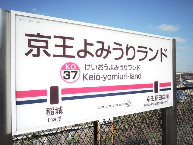 京王よみうりランド駅のエリア情報2