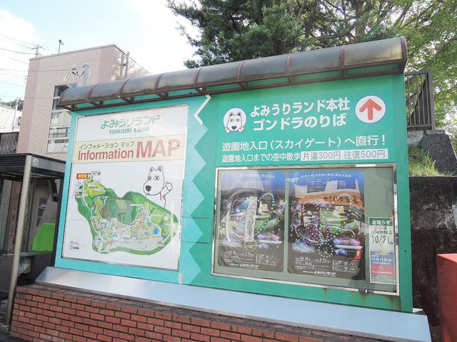 京王よみうりランド駅のエリア情報4