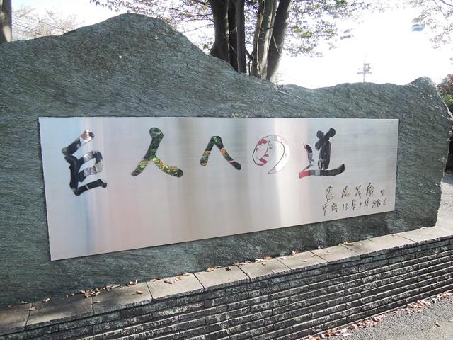 京王よみうりランド駅のエリア情報8
