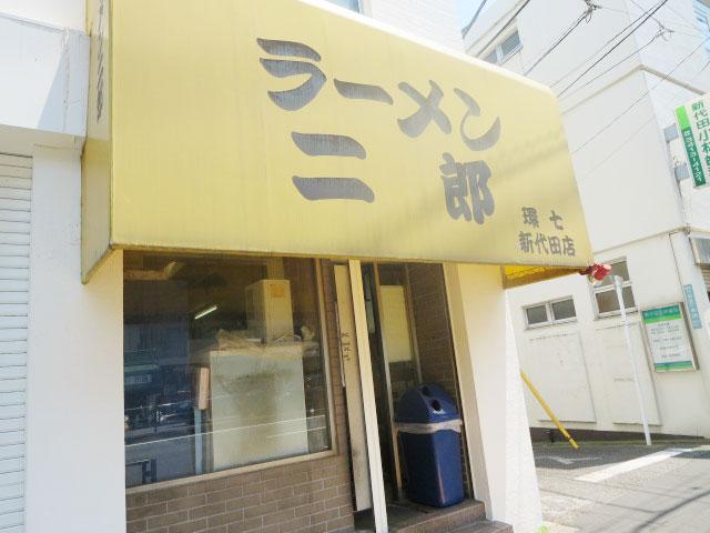 新代田駅のエリア情報7