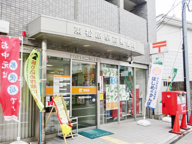 東松原駅のエリア情報8