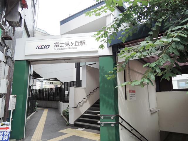 富士見ヶ丘駅のエリア情報1