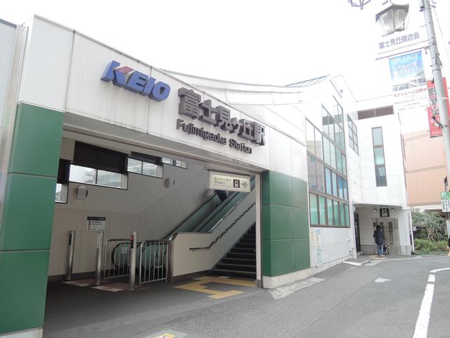 富士見ヶ丘駅のエリア情報2
