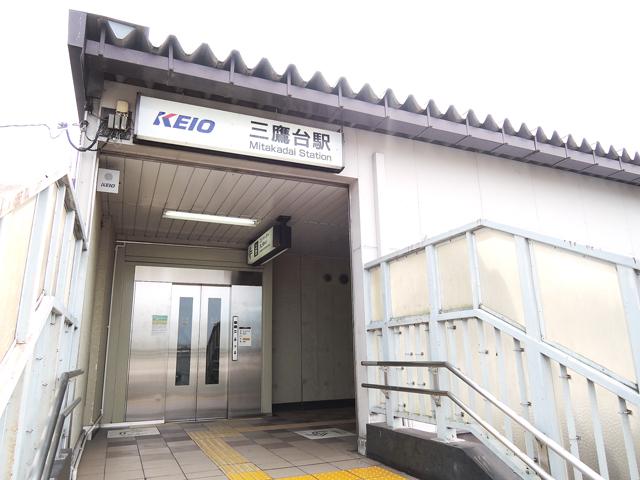 三鷹台駅のエリア情報2
