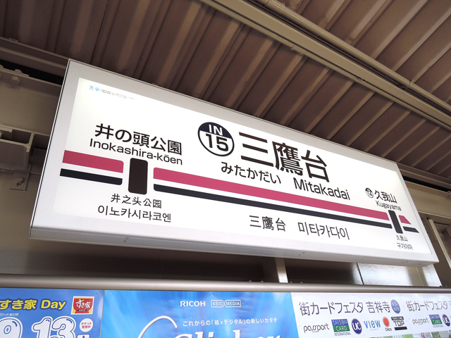 三鷹台駅のエリア情報3