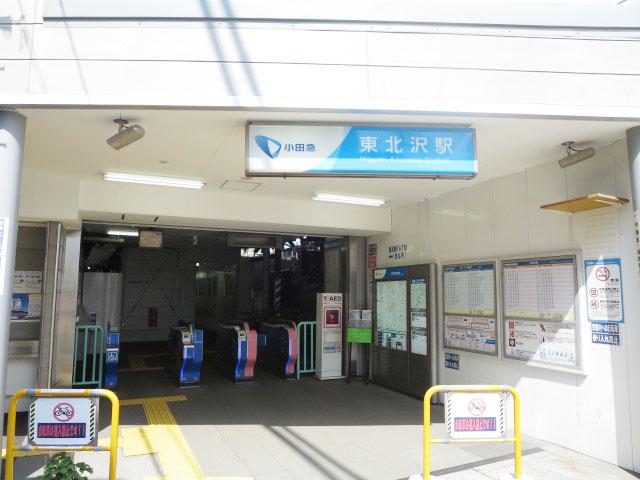 東北沢駅のエリア情報1