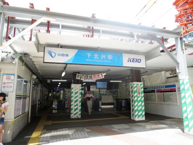 下北沢駅のエリア情報1