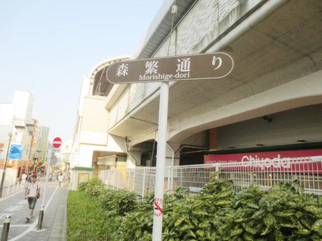 千歳船橋駅のエリア情報11