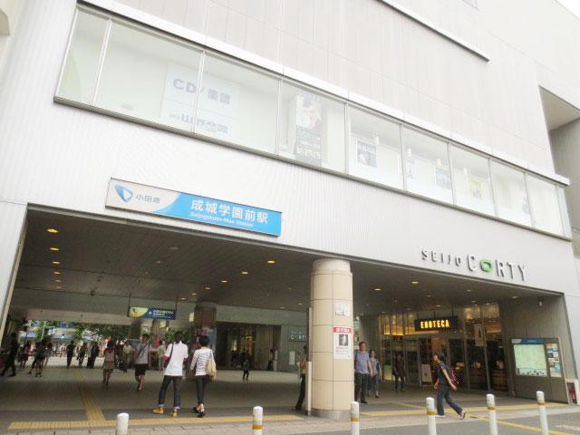 成城学園前駅のエリア情報1