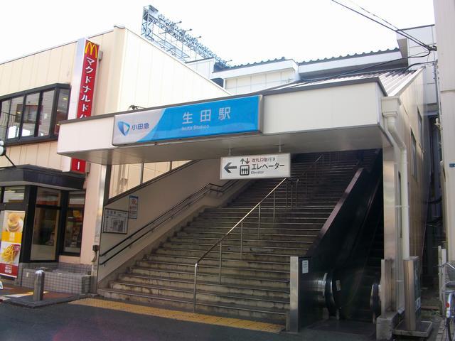 生田駅のエリア情報1