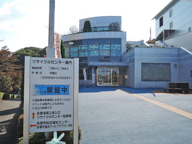 唐木田駅のエリア情報7