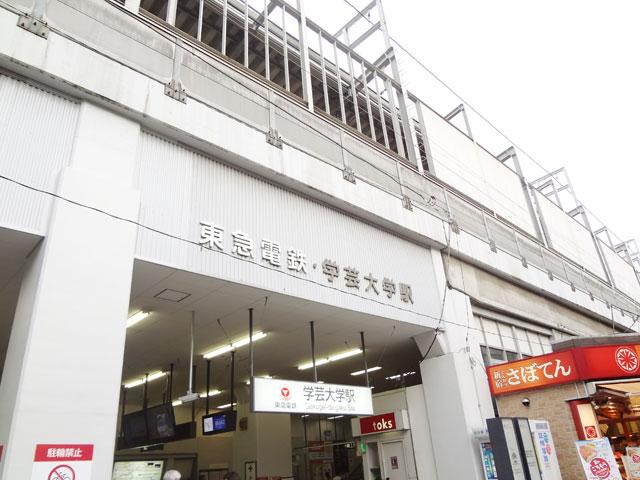 学芸大学駅のエリア情報3