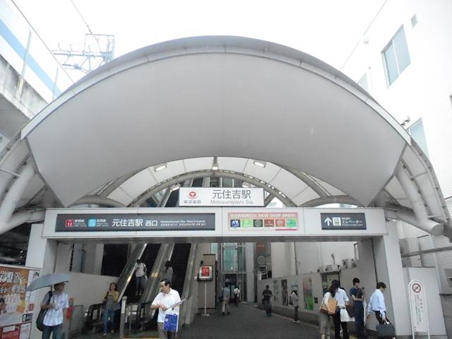 元住吉駅のエリア情報5