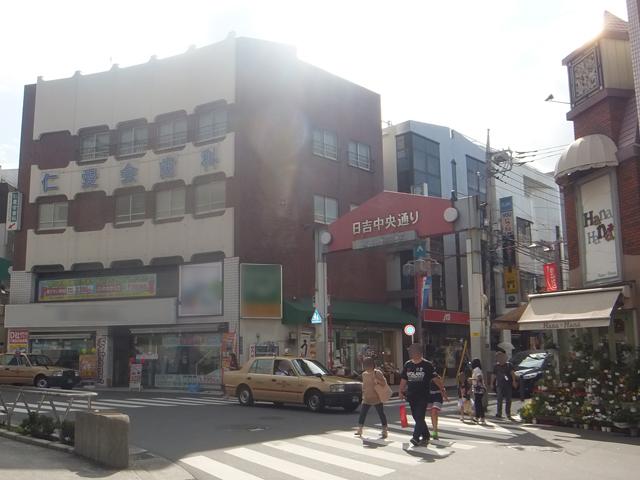 日吉駅のエリア情報4