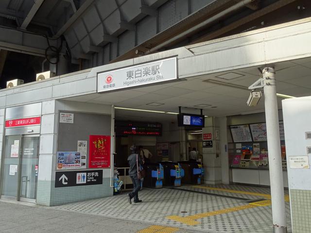 東白楽駅のエリア情報1