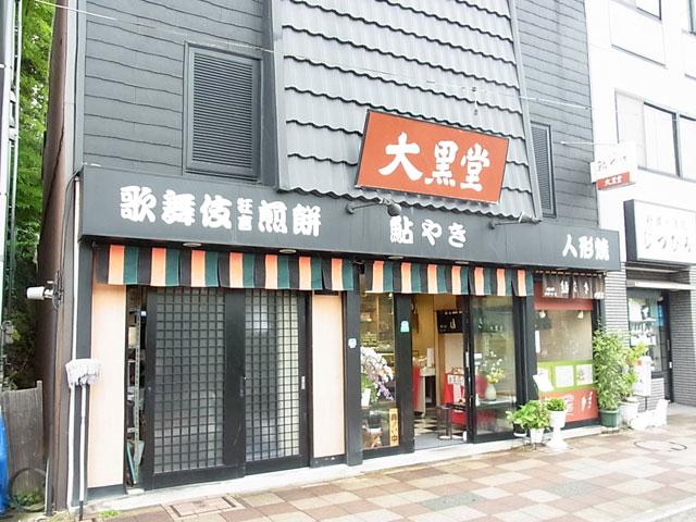多摩川駅のエリア情報6