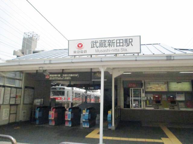 武蔵新田駅のエリア情報1
