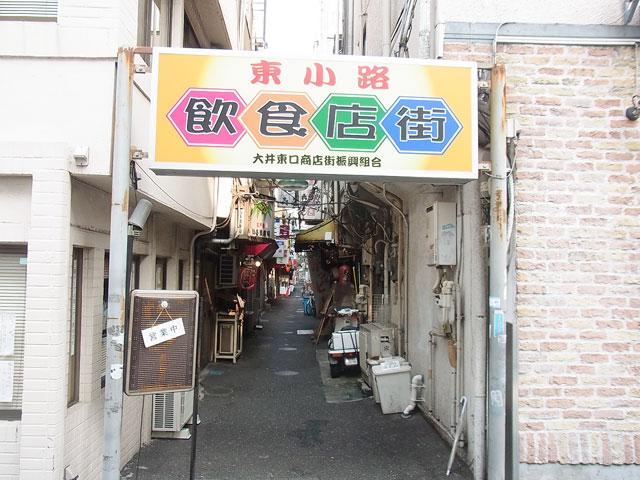 大井町駅のエリア情報12