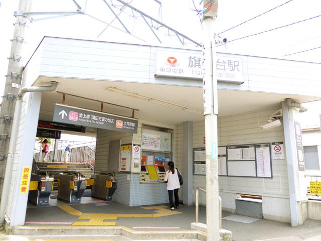 旗の台駅のエリア情報1