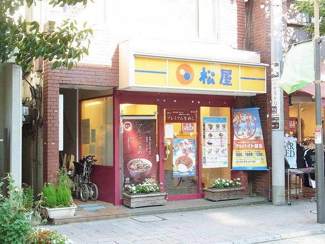 尾山台駅のエリア情報12