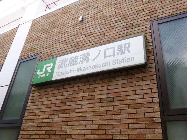 溝の口駅のエリア情報5